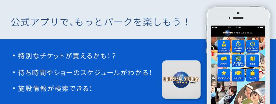 日本環球影城App