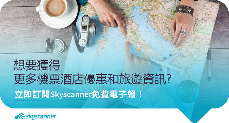 訂閱Skyscanner電子報