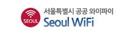 首爾WiFi