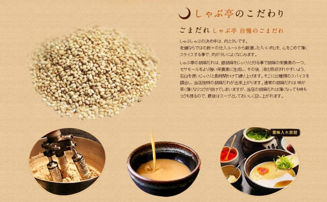 how to make sesame sauce