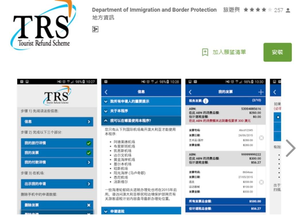 trs tax refund app