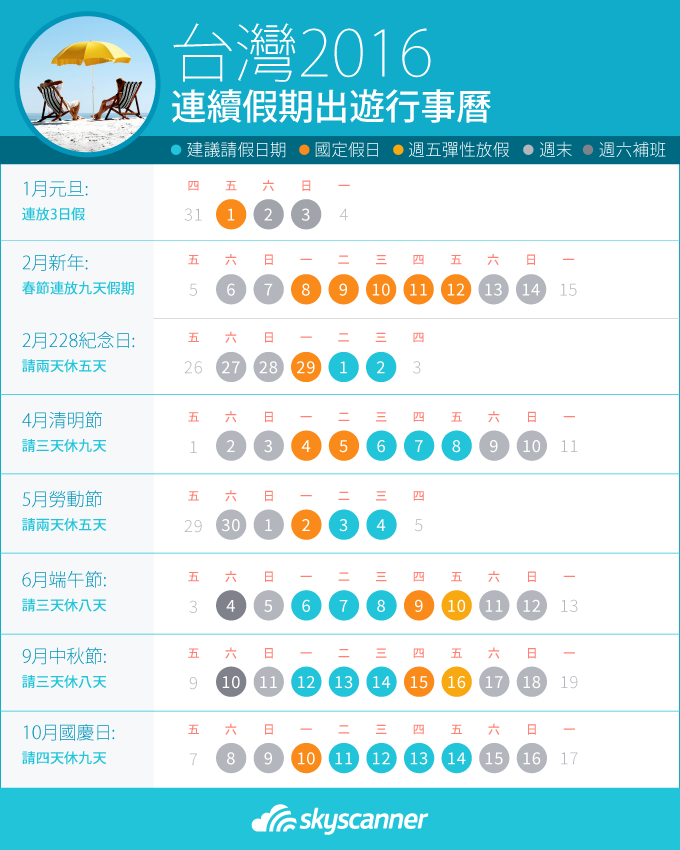 Taiwan public holiday infographic